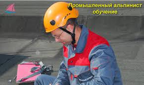промышленный альпинизм обучение