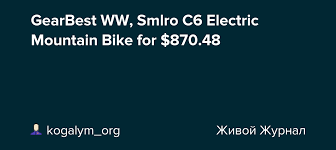 GearBest WW, <b>Smlro C6 Electric</b> Mountain Bike for $870.48 ...