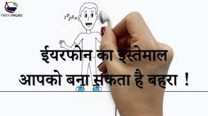 Image result for इयरफ़ोन का इस्तेमाल