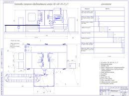 Курсовой проект по технологии машиностроения