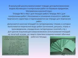 Презентация на тему Единый орфографический режим в начальной  3 В начальной школе ученики имеют тетради для выполнения всех видов обучающих и контрольных работ