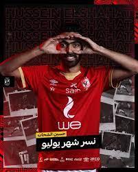 حسين الشحات Hussien El Shahat