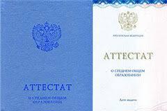 Купить диплом вуза в Краснодаре Низкие цены Дипломы · Купить аттестаты в Краснодаре · Аттестаты