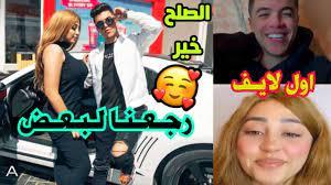 ريناد عماد وعادل علاء رجعو لبعض 😍 اول لايف ليهم بعد ما ارتبطو من جديد !!😱  - YouTube