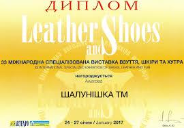 Дипломы Шалунишка  Детская обувь торговых марок Шалунишка Шалунишка Ортопед неоднократно была отмечена дипломами международных выставок диплом