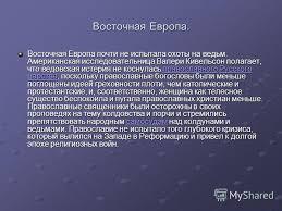 Презентация на тему ГБОУ ВПО УГМУ Минздрав России Кафедра  6 Восточная