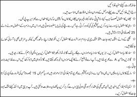 Diet Plan During Pregnancy Week By Week In Urdu