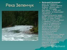 Презентация на тему Реки Ставропольского края Презентацию  3 Река