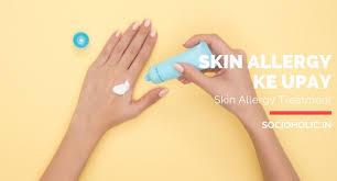 Skin Allergy Ke Upay - Face Skin Allergy Treatment In Hindi | Socioholic