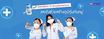 โรงพยาบาลจุฬารัตน์ 3 อินเตอร์ - Posts