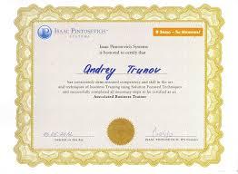 Диплом бизнес тренера Блог Андрея Трунова Диплом бизнес тренера