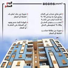 كيف تحصل على شقة من خلال مبادرة التمويل العقارى الجديدة؟ إنفوجراف - اليوم  السابع