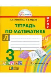 Книга Математика класс Рабочая тетрадь В х частях Часть  Математика 3 класс Рабочая тетрадь В 2 х частях Часть 2