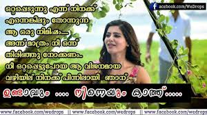 Hd Tag Husband And Wife Romance In Tag Love Quotes Malayalam