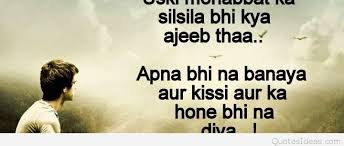 Sad Quotes For Love When Some Ignore You In Hindi