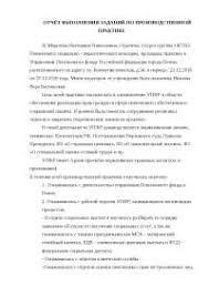 Скачать бесплатно Дипломные работы по Юриспруденция для  Отчет по практике МВД по пензенкой области