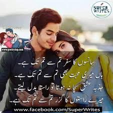Love Poetry In Urdu For Husband Urdu Poetry Images Sms Urdu