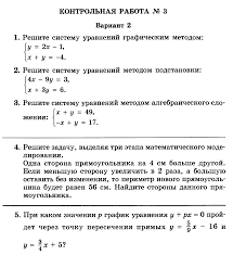 Контрольные работы по алгебре для класса к учебнику Ю Н  Полугодовая контрольная по алгебре 7 класс макарычев Контрольная работа