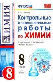 Книга Химия класс Контрольные и самостоятельные работы по  Химия 8 класс Контрольные и самостоятельные работы по химии К учебнику О С Габриеляна ФГОС