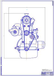 Курсовые и дипломные работы автомобили расчет устройство  Чертежи ДП Дизельного двигателя с ремнем ГРМ мощностью 80 кВт