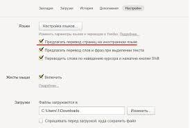 Как перевести сайт на русский язык страницу в интернете google  пункт предлагать перевод страниц на иностранном языке