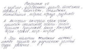 Контрольная работа по Культуре речи и стилистики ru 4 Внимательно прочитайте текст и выполните задания приведенные после него
