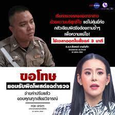 ตำรวจ คู่กรณี หนิง ปณิตา ประวัติไม่ธรรมดาเหมือนกัน - Pantip