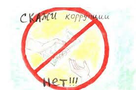 Рисунки на тему коррупция в России глазами детей школьников и   Детские рисунки на тему скажем нет коррупции
