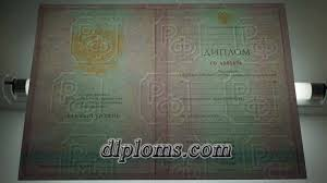 Купить диплом колледжа в Санкт Петербурге диплом о среднем  Наши обычные и красные дипломы выпускаются на фирменных бланках ГОЗНАК Они идентичны бланкам документов выдаваемых своим студентам учреждениями