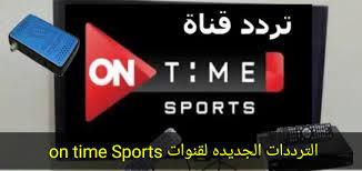 تردد قناة أون تايم سبورت بعد التحديث الجديد On Time Sports 2021 - كلمة دوت  أورج
