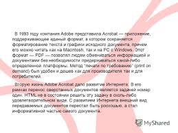 Презентация на тему Реферат по теме Текстовый редактор adobe  2 В