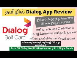 தம ழ ல dialog app review and how
