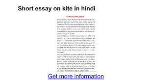 short essay on kite in hindi google docs