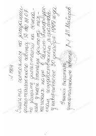Диссертация на тему Улучшение условий и охраны труда работников  Диссертация и автореферат на тему Улучшение условий и охраны труда работников АПК путем совершенствования эргономических