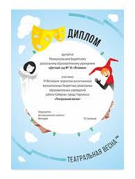 Диплом Диплом Театральной весны  Диплом Театральной весны
