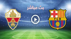بث مباشر مباراة برشلونة وإلتشي اليوم 2021/2/24 في الدوري الإسباني