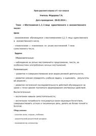 Вопросительные и относительные местоимения  Местоимения Изменения местоимений по лицам Учитель