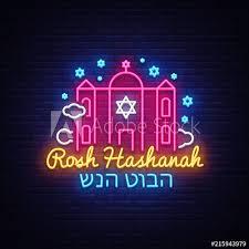 rosh hashanah greeting card rosh hashanah greeting card design templet vector illustration