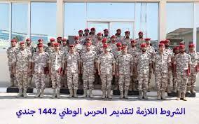 الشروط اللازمة لتقديم الحرس الوطني 1442 جندي وطريقة التسجيل - ثقفني