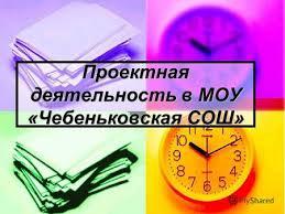 Презентация на тему Проектная деятельность в школе Вовлечение  Проектная деятельность в МОУ Чебеньковская СОШ