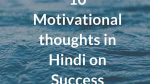 10 Motivational Thoughts In Hindi On Success Top6quotes