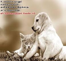 friendship day kavithai in tamil