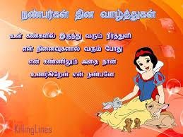 sad natpu kavithai for friendship day sad feeling friendship day kavithai