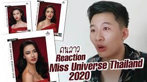 คนลาว ?? Reaction Miss Universe Thailand 2020 พร้อมอัพเดท มิสยูนิเวิร์สลาว  2020