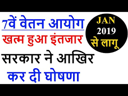 Employee News 7th Pay Commission Latest News Maharashtra Government Employee