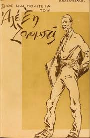 Dance Like Zorba the Greek  Getting in Touch with Your Wild Man How to write short stories pdf