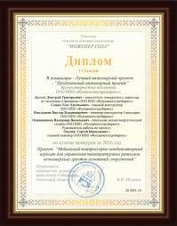 """Дипломы и награды ООО НПО """"Фундаментстройаркос"""" О"""