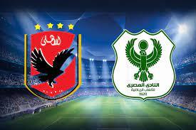 موعد مباراة الأهلي والمصري البورسعدي اليوم والقنوات الناقلة   وطن يغرد خارج  السرب