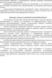 Платежная система Банка России Краткий обзор по состоянию на г  расходной частью федерального бюджета