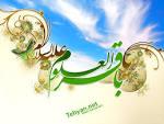 نتیجه تصویری برای میلاد امام محمد باقر
